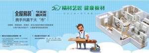 精材艺匠:引领板材行业跨界转型!声讯系统
